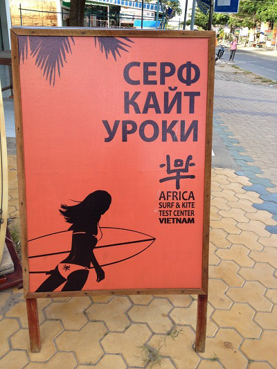 Russian sign for African Surf Kite Center in Mui Ne, Vietnam
